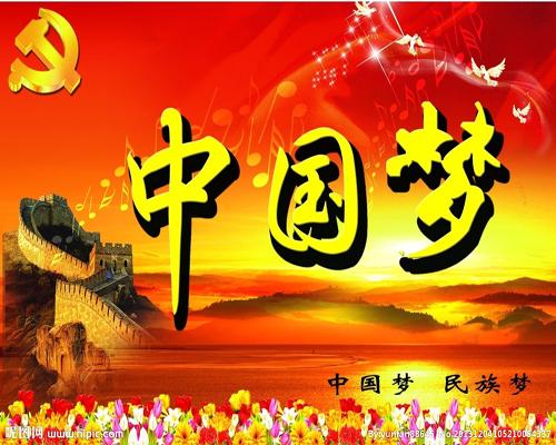 迎十九大筑中国梦手抄报-我们的中国梦