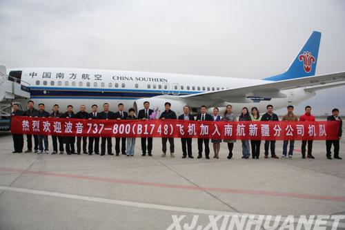 全新波音737—800飞机加盟南航新疆