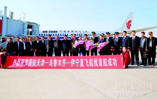 11月2日14点15分,国航航班CA1675稳稳降落在伊宁(那拉提)机场,标志着国航天津乌鲁木齐伊宁航线成功首航。这是国航在天津开辟的国内东西走向最长的一条航线,也是国航在伊宁(那拉提)机场开通的第3条航线。  国航开通的天津乌鲁木齐伊宁往返航线由波音737执飞,班期为每周一、三、五、七,航班计划时间为7时30分从天津起飞,11时55分降落乌鲁木齐,短暂停留50分钟后从乌鲁木齐起飞,于14时15分到达伊宁(那拉提)机场;回程航班于当天16时50分从伊宁起飞,经停乌鲁木齐后,于23时10分抵达天津。