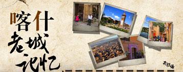 喀什老城记忆