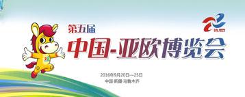第五届中国—亚欧博览会