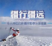 【疆行疆远】令人神往的新疆阿勒泰冰雪盛宴
