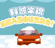 车陷入雪中该怎么办?