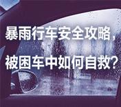 暴雨行車安全攻略,被困車中如何自救?