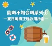 能喝不如會喝係列——夏日啤酒正確飲用指南