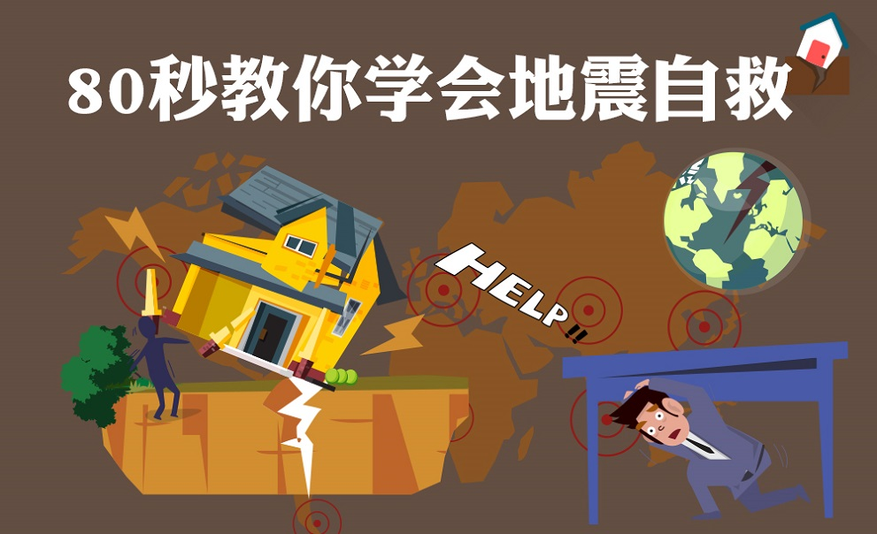 80秒教你學會地震自救