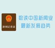 數讀中國新聞業最新發展趨勢