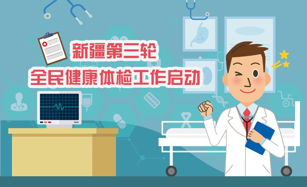 新疆第三轮全民健康体检工作启动