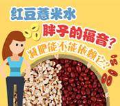 紅豆薏米水胖子的福音?減肥能不能依賴它?