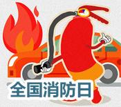 全國消防日|一個車載滅火器的自述