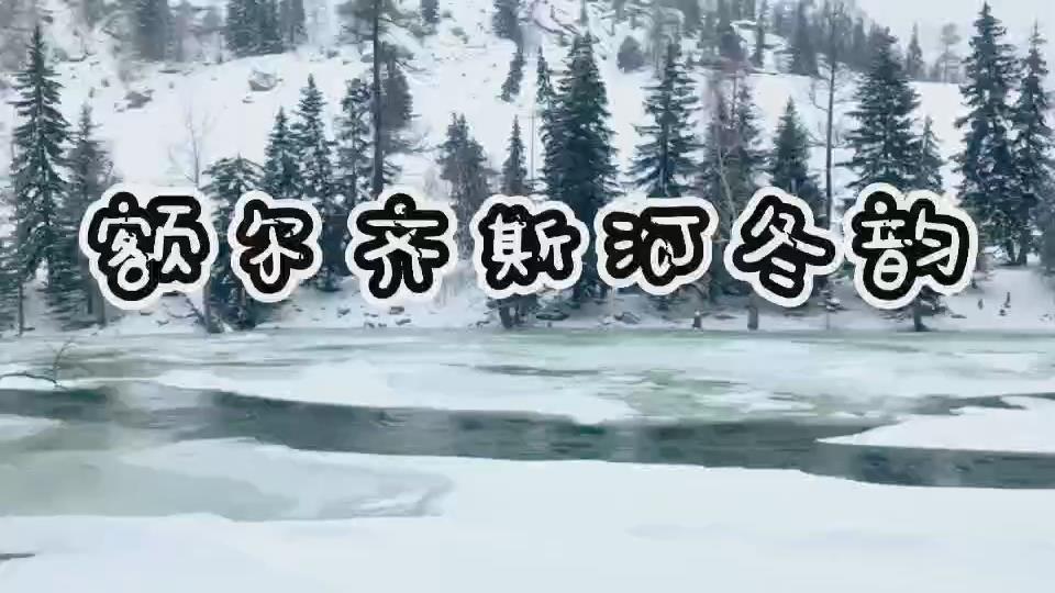 額爾齊斯河冬韻