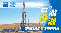 """""""雲""""遊瑪湖——中國石油新疆油田開放日"""