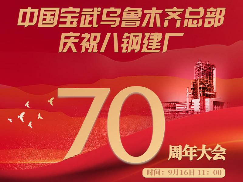 新華雲直播   中國寶武烏魯木齊總部慶祝八鋼建廠70周年大會