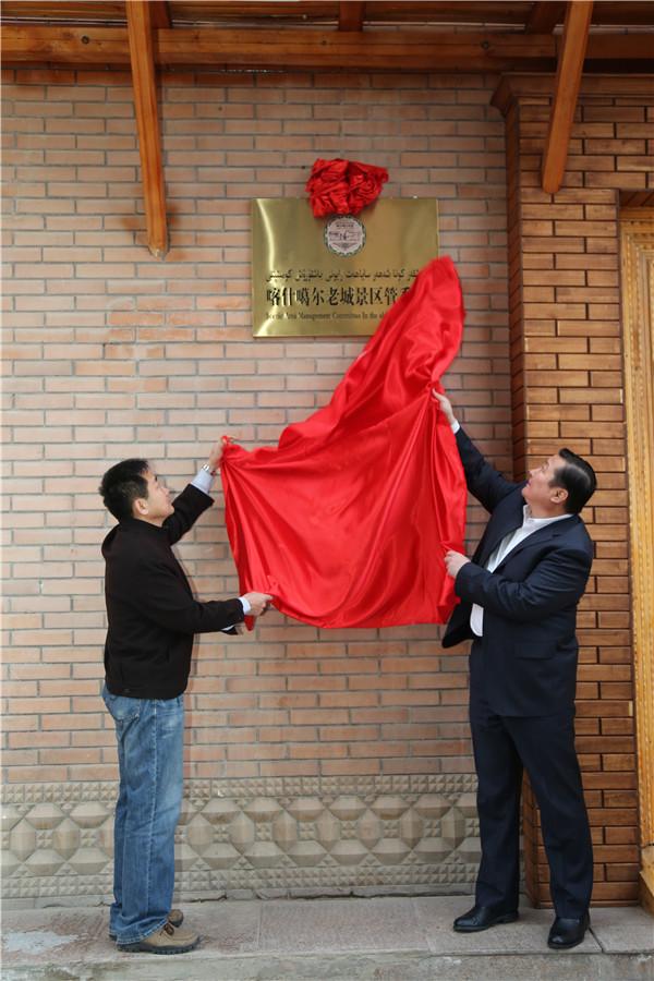 中国喀什噶尔古城景区管委会揭牌