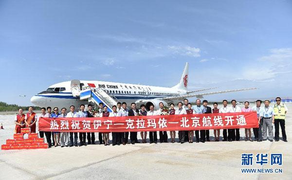 国航北京-克拉玛依-伊宁航线航班号ca1233/1234